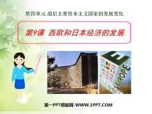 《西欧和日本经济的发展》战后主要资本主义国家的发展变化PPT课件
