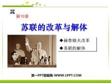 《苏联的改革与解体》社会主义国家的改革与演变化PPT课件