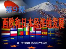 《西欧和日本经济的发展》战后主要资本主义国家的发展变化PPT课件2