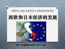 《西欧和日本经济的发展》战后主要资本主义国家的发展变化PPT课件3