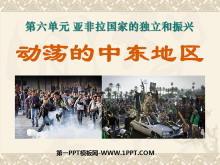 《动荡的中东地区》亚非拉国家的独立和振兴PPT课件3