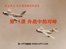 《冷战中的对峙》战后世界格局的演变PPT课件2