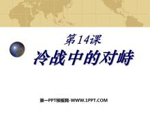 《冷战中的对峙》战后世界格局的演变PPT课件4