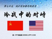 《冷战中的对峙》战后世界格局的演变PPT课件5