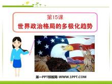 《世界政治格局的多极化趋势》战后世界格局的演变PPT课件4