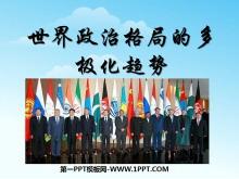 《世界政治格局的多极化趋势》战后世界格局的演变PPT课件5