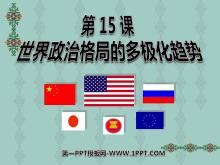《世界政治格局的多极化趋势》战后世界格局的演变PPT课件2