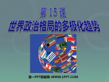 《世界政治格局的多极化趋势》战后世界格局的演变PPT课件3