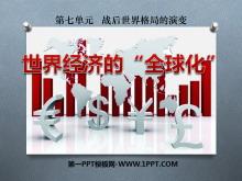 《世界经济的全球化》战后世界格局的演变PPT课件2