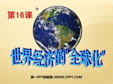 《世界经济的全球化》战后世界格局的演变PPT课件3