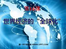《世界经济的全球化》战后世界格局的演变PPT课件4