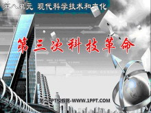 《第三次科技革命》现代科学技术和文化PPT课件