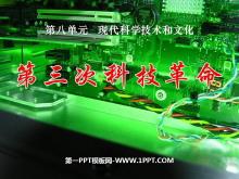 《第三次科技革命》现代科学技术和文化PPT课件4