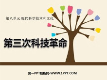《第三次科技革命》现代科学技术和文化PPT课件6