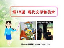 《现代文学和美术》现代科学技术和文化PPT课件