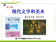 《现代文学和美术》现代科学技术和文化PPT课件4