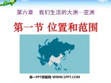 《位置和范围》我们生活的大洲─亚洲PPT课件5