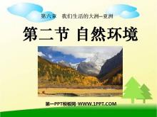 《自然环境》我们生活的大洲─亚洲PPT课件