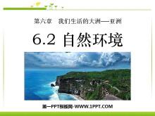 《自然环境》我们生活的大洲─亚洲PPT课件2