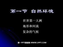 《自然环境》我们生活的大洲─亚洲PPT课件3