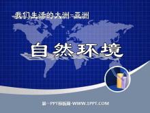 《自然环境》我们生活的大洲─亚洲PPT课件4