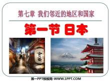 《日本》我们邻近的地区和国家PPT课件3