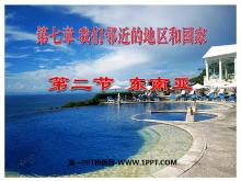 《东南亚》我们邻近的地区和国家PPT课件
