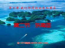 《东南亚》我们邻近的地区和国家PPT课件2