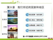 《日本》《东南亚》《印度》《俄罗斯》我们邻近的地区和国家PPT课件