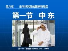 《中东》东半球其他的地区和国家PPT课件2