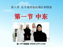 《中东》东半球其他的地区和国家PPT课件3