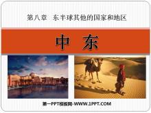 《中东》东半球其他的地区和国家PPT课件4