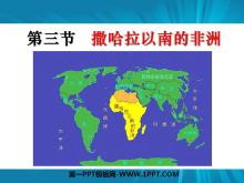 《撒哈拉以南非洲》东半球其他的地区和国家PPT课件6