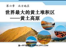 《世界最大的黄土堆积区-黄土高原》北方地区PPT课件