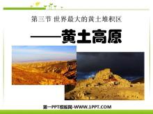 《世界最大的黄土堆积区-黄土高原》北方地区PPT课件3