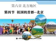 《祖国的首都-北京》北方地区PPT课件