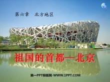 《祖国的首都-北京》北方地区PPT课件3