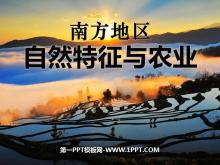 《自然特征与农业》南方地区PPT课件5