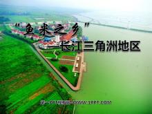 《鱼米之乡长江三角洲地区》南方地区PPT课件4
