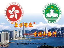 《东方明珠香港和澳门》南方地区PPT课件