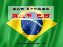 《巴西》西半球的国家PPT课件3