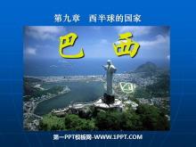 《巴西》西半球的国家PPT课件5
