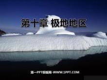 《极地地区》PPT课件4