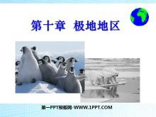 《极地地区》PPT课件5