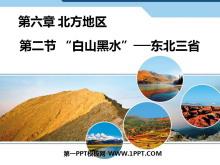 《白山黑水东北三省》北方地区PPT课件