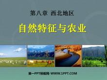 《自然特征与农业》西北地区PPT课件6