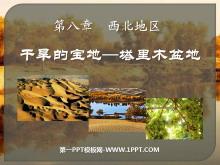 《干旱的宝地塔里木盆地》西北地区PPT课件3