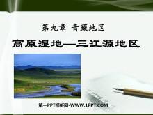 《高原湿地三江源地区》青藏地区PPT课件2