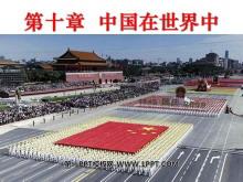 《中国在世界中》PPT课件2