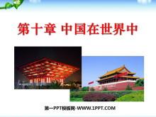 《中国在世界中》PPT课件4